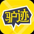 驴迹导游 V3.3.17 安卓版