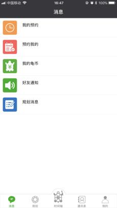 龟画时间 V1.1.1 安卓版截图2
