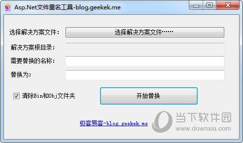 Asp.Net项目重名工具