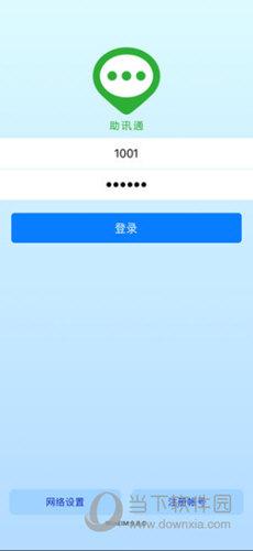 助讯通iOS版