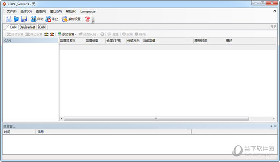 ZOPC Server