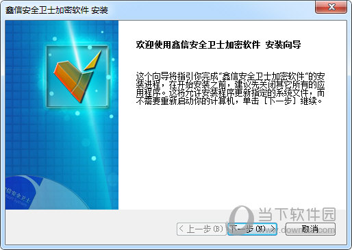 鑫信安全卫士加密软件