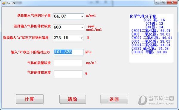 环保检测仪器数据计算器