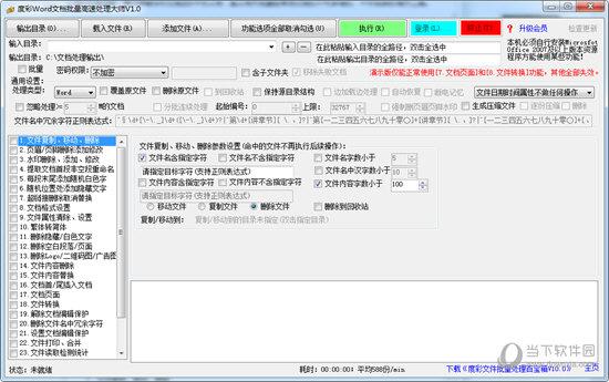 度彩Word文档批量高速处理大师