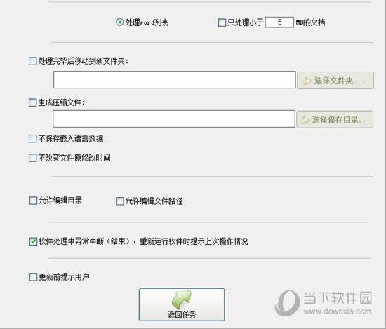Word文档批量处理大师9.0破解版