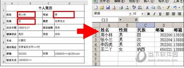 Excel多文档提取汇总工具