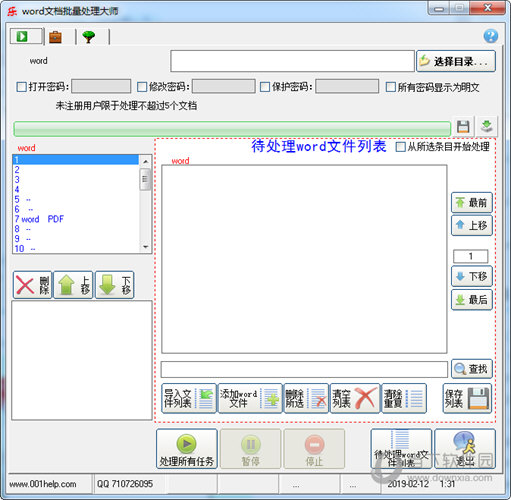 Word文档批量处理大师授权文件