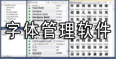 字体管理软件