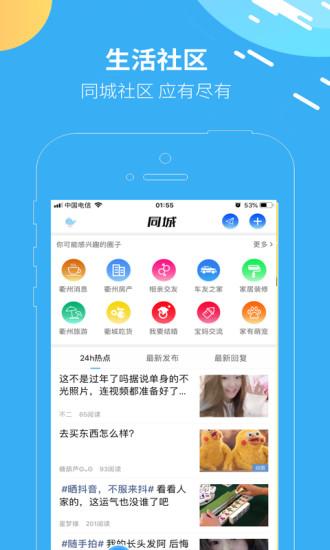 大衢城 V2.5.11 安卓版截图4