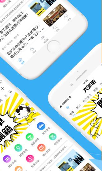 大衢城 V2.5.11 安卓版截图2