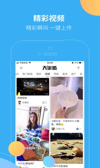 大衢城 V2.5.11 安卓版截图3