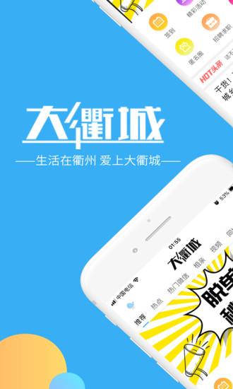 大衢城 V2.5.11 安卓版截图1