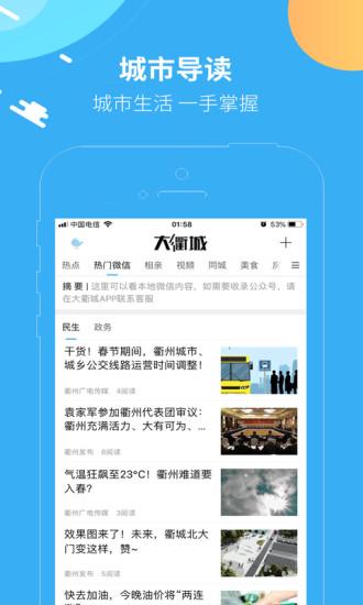 大衢城 V2.5.11 安卓版截图5