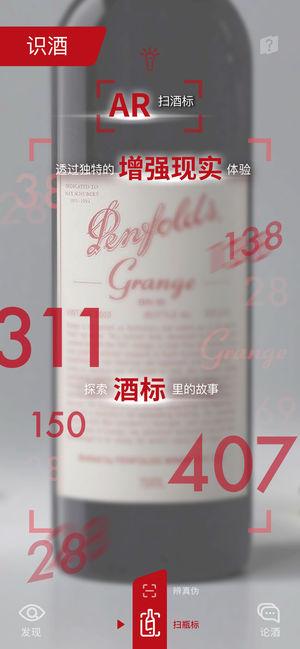 活酒鉴 V0.1.8 安卓版截图1