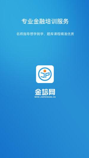 金培网 V1.0.25 安卓版截图1