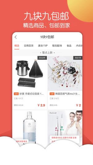 惠买宝 V4.66.0 安卓版截图2