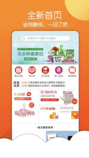 惠买宝 V4.66.0 安卓版截图4
