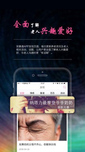 安康通 V2.2.2 安卓版截图1