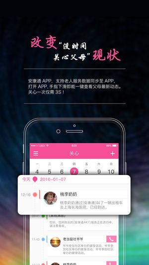安康通 V2.2.2 安卓版截图2