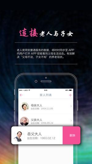 安康通 V2.2.2 安卓版截图4