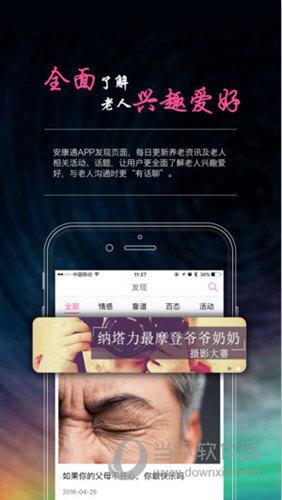 安康通iOS版