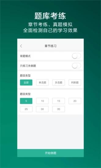 金囿学堂 V2.4.1 安卓版截图5