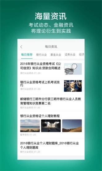金囿学堂 V2.4.1 安卓版截图4