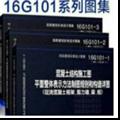 16G101图集