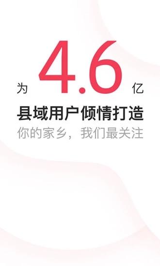 本地头条 V5.8.11 安卓版截图1