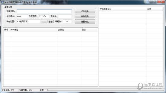 宏升电脑M3U8视频下载合并工具