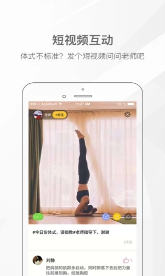 我家瑜伽 V3.1.9 安卓版截图5