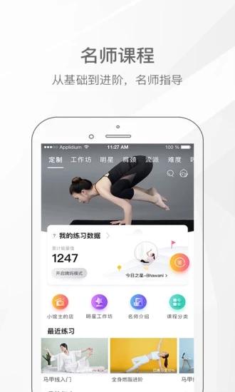 我家瑜伽 V3.1.9 安卓版截图2