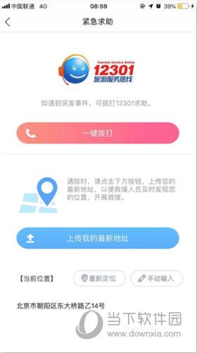 旅游从业者iOS版