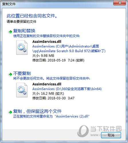 Assimilate Scratch注册机