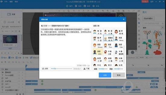 万彩录屏大师2.3.6版本