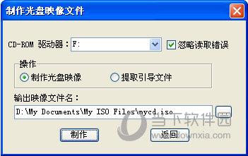 从CD-ROM制作光盘映像