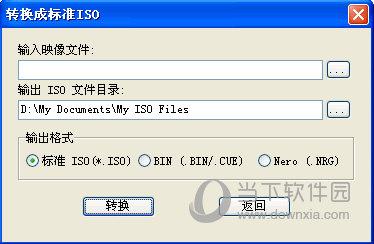 光盘映像格式转换