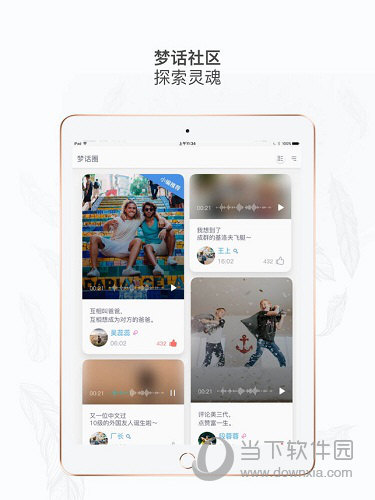 蜗牛睡眠iPad版下载