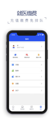 榕医通 V2.2.3 安卓版截图3