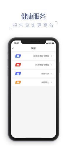 榕医通 V2.2.3 安卓版截图4
