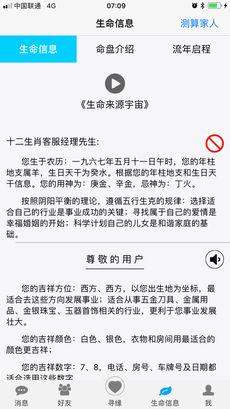 命理寻缘 V3.9.7 安卓版截图5