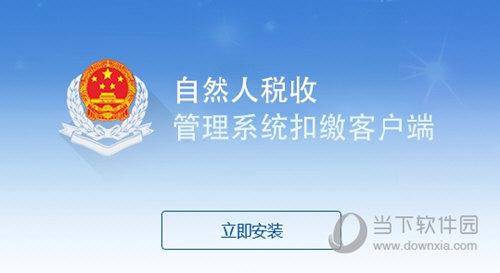 安徽自然人税收管理系统扣缴客户端