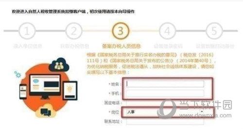 北京自然人税收管理系统扣缴客户端