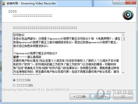 视频下载王破解补丁