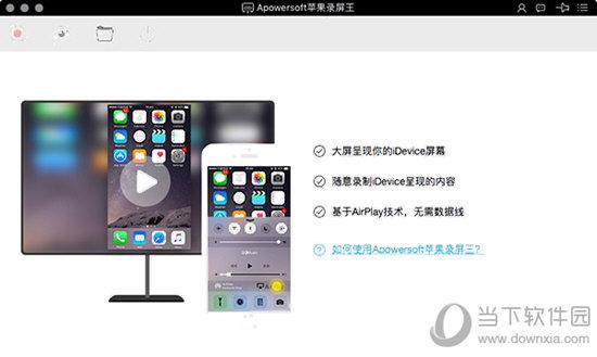 Apowersof苹果录屏王