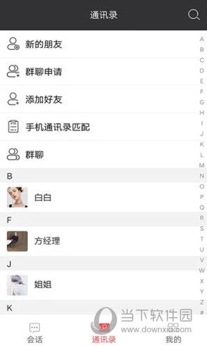 私讯iOS版