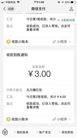 元元赚 V6.9 安卓版截图1