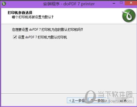 doPDF虚拟打印机