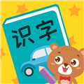 亲亲熊识字 V1.0 iPad版