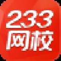 233网校课程播放器 V20180307 官方版